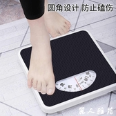 體重計 機械稱體重計家用成人精準體重計秤人體指針健康秤彈簧【麗人雅苑】