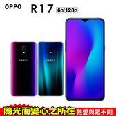 24期0利率 OPPO R17 6G/128G 智慧型手機 現貨 免運費