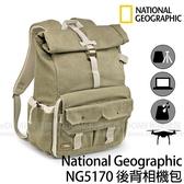 NATIONAL GEOGRAPHIC 國家地理 NG 5170 後背相機包 (3期0利率 正成公司貨) 空拍機包 Explorer探險家系列