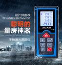 激光測距儀高精度紅外線測量儀手持工具量房儀電子尺 【全館免運】