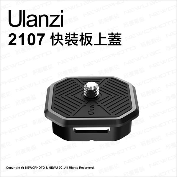 ulanzi Claw銳爪配件2107 快裝板上蓋 快扣 快拆板【可刷卡】薪創數位