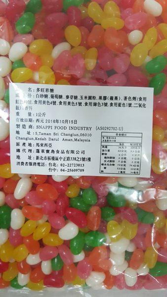 古早味年貨大街-多旺彩糖(雷根糖/賓斯軟糖)1000g(1公斤)【合迷雅好物超級商城】