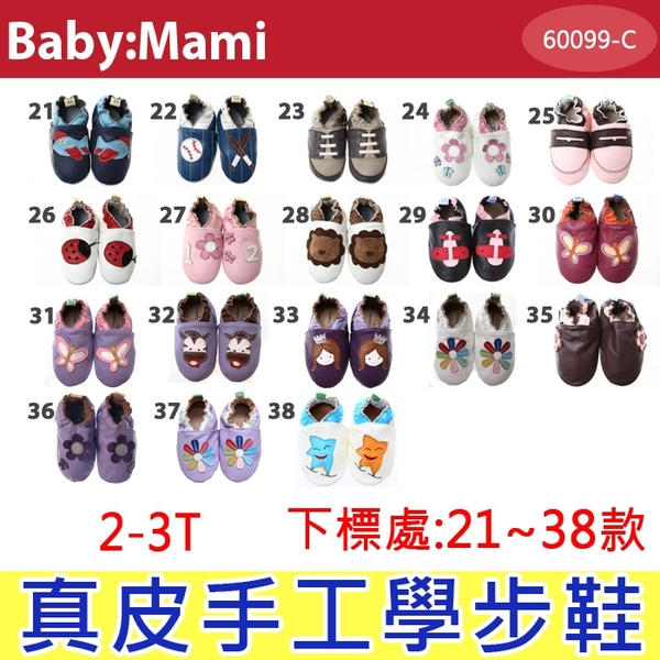 整雙超軟小牛皮手工訂做【60099-C】真皮手工學步鞋-超殺價-尺寸~2-3T膠底賣場-款式01號~20號