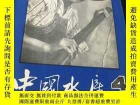 二手書博民逛書店罕見中國水產1983年第4期Y170143