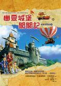 (二手書)知識冒險島3:幽靈城堡闖關記