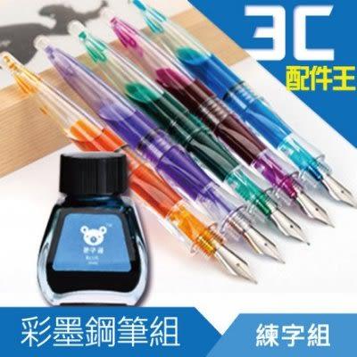 Lestar 透明彩墨學生練字鋼筆組 彩色鋼筆 彩色墨水 練習寫字 鋼筆組合 透明筆管