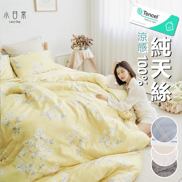 『多款任選』奧地利100%TENCEL 涼感40支紗純天絲5尺標準雙人床包舖棉兩用被套四件組