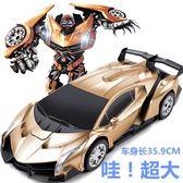 超大號合金版耐摔遙控變形汽車人手勢感應金剛機器人跑車兒童玩具igo 至簡元素