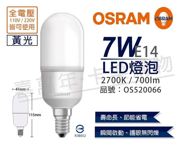 OSRAM歐司朗 LED STAR STICK 7W 2700K 黃光 E14 全電壓 小晶靈 球泡燈  OS520066
