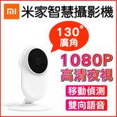 奇膜包膜 小米 米家 智慧攝影機 1080P 130度廣角 紅外線夜視 雙向語音 手機監控