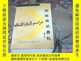二手書博民逛書店罕見穆斯林的葬禮.16713 霍達著 北京十月文藝出版社 出版1