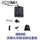 POSMA 高爾夫球鞋收納帶 搭4件清潔套組 贈 黑色束口收納包 SB020G