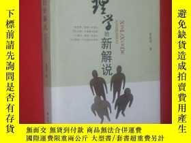 二手書博民逛書店罕見心理學的新解說Y11011 張前進 甘肅人民出版社 出版20