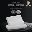 【BEST寢飾】台灣製 石墨烯太空記憶枕 人體工學設計 高密度記憶棉 慢回彈 枕頭 枕芯