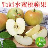 日本青森Toki水蜜桃蘋果*1箱(8顆/約2.4公斤/箱)