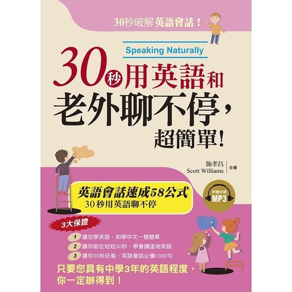 30秒用英語和老外聊不停,超簡單! 英語會話黃金速成58公式  (附MP3)