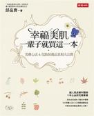 (二手書)幸福美肌,一輩子就買這一本:美膚心法 & 化妝保養品真相大公開