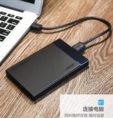 硬碟外接盒  綠聯硬碟外接盒2.5英寸通用外接usb3.0/3.1type-c外置讀取保護殼台式機  亞斯藍