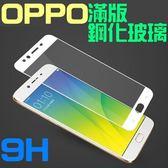 OPPO F1S 滿版 全膠 鋼化玻璃貼 全屏 9H 自動吸附 無彩虹紋 送 保護套【采昇通訊】