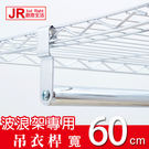 【JR創意生活】60cm 一英吋電鍍吊衣...