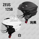 瑞獅 ZEUS ZS 125B 透氣 半罩 雪帽 W鏡片內襯可拆洗 涼爽款 飛行帽 消黑 白