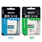 REACH麗奇 含蠟潔牙線 50m【新高橋藥妝】2款供選