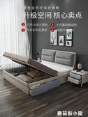 現代簡約儲物床板式床氣動床多功能儲物床高箱床1.8雙人床1.5米   蘑菇街小屋   ATF
