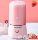 榨汁機 九陽榨汁機家用水果小型便攜式多功能炸果汁機打電動全自動榨汁杯 韓菲兒