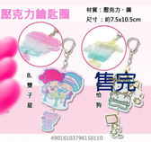 【Mumu planet】kikilala雙子星夏季造型壓克力鑰匙圈 鑰匙扣 吊飾 日本進口 三麗鷗 正版授權 限量現貨