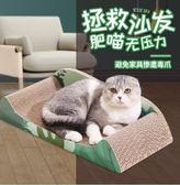 網紅風貓抓板磨爪器瓦楞紙貓窩貓沙發貓貓磨爪玩具貓爪板貓咪用品