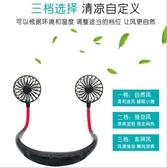 韓國新款掛脖風扇 戶外穿戴式懶人運動風扇USB充電便攜雙頭小風扇  東川崎町