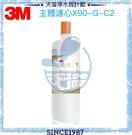 【台灣公司貨】【3M】X90-G淨水系統專用替換濾心X90-G-C2【第二道淨水生飲濾心】