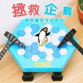 拯救企鵝破冰敲冰塊積木益智類親子互動兒童桌面游戲成人抖音玩具 名稱家居館igo