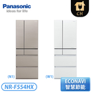 [Panasonic 國際牌]550公升 六門變頻玻璃冰箱-翡翠棕/翡翠白 NR-F554HX