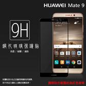 ▽華為 HUAWEI Mate 9 MHA-L29 滿版 鋼化玻璃保護貼/9H/高透保護貼/鋼貼/鋼化貼/玻璃貼