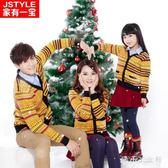 親子裝 毛衣外套時尚一家三口家庭裝民族風圣誕針織開衫 df6133【潘小丫女鞋】