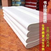 四尺特凈毛筆字書法紙國畫練習紙生宣半生半熟 熟宣三尺六尺宣紙