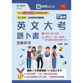 英文大考題卜書(Tips)含解析本附單字片語口袋書及單字實錄互動式教學MP3 第