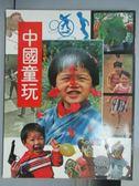 【書寶二手書T3/美工_PNM】中國童玩_民74