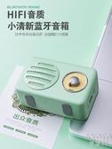 無線復古藍芽音響3d環繞家用迷你小音響可愛便攜式戶外超大重 京都3C
