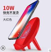歡慶中華隊無線充電器蘋果8手機三星s8快充QI8Plus專用板LX