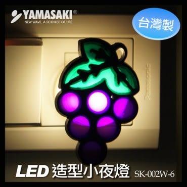 YAMASAKI 山崎家電 LED水果造型小夜燈 SK-002W-葡萄