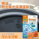 橘油熱水瓶水垢清潔錠 40公克(10公克X4包)