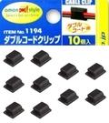 車之嚴選 cars_go 汽車用品【1194】日本AMON車用內裝 收線理線器固定組背膠黏貼式 DIY方型扣夾 (10入)