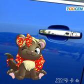 車貼 個性遮擋車身3d立體創意貼畫改裝汽車防水劃痕貼紙裝飾拉花 卡卡西