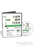 大家學標準日本語【中級本】教學DVD(片長280分鐘)