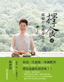 (二手書)擇食(2):邱錦伶的瘦身食堂
