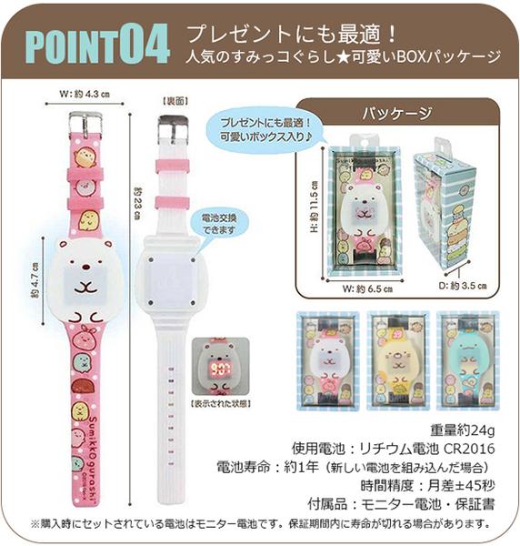 【角落生物 7th電子手錶】角落生物 電子手錶 七週年紀念 限定 日本正版 該該貝比日本精品 ☆