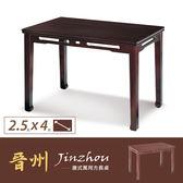 IHouse-晉州 唐式萬用長方桌-2.5x4尺