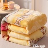兒童嬰兒小毛毯被子雙層加厚春秋冬季新生兒寶寶幼兒園珊瑚絨毯子 Korea時尚記